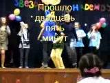 Как новорожденный отряд за один урок научился танцевать танец